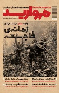 مجله دو ماهنامه فرهنگی اجتماعی مروارید - شماره ۱۵