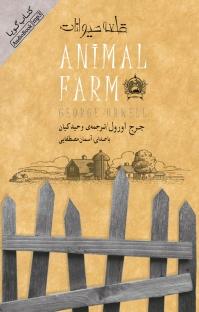 کتاب صوتی قلعه حیوانات