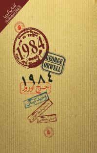 کتاب صوتی ۱۹۸۴