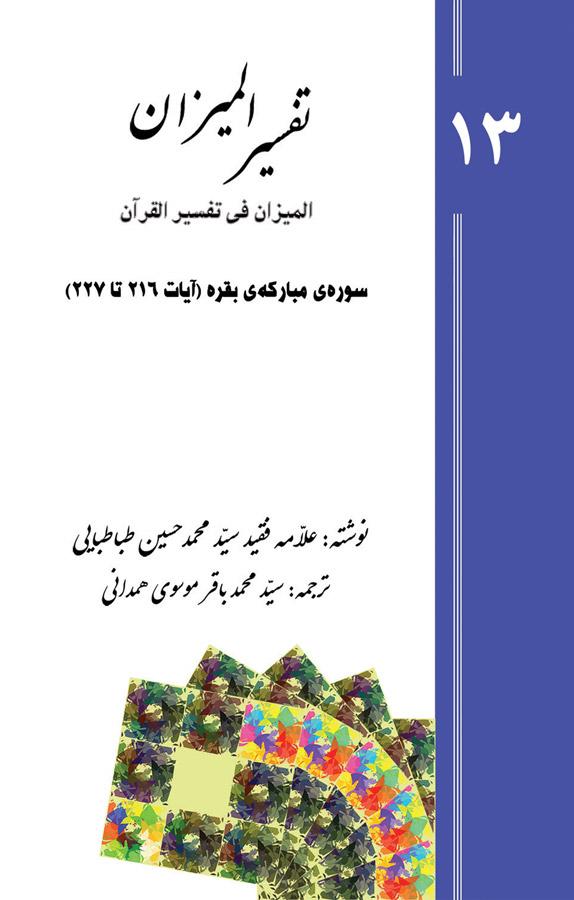 تفسیر المیزان (المیزان فی تفسیر القرآن)