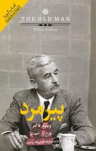 کتاب صوتی پیرمرد