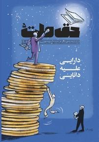 مجله ماهنامه حق ملت - شماره ۵
