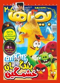 مجله دوهفتهنامه همشهری بچهها - شماره ۲۰۵