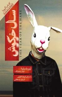 کتاب صوتی سال خرگوش