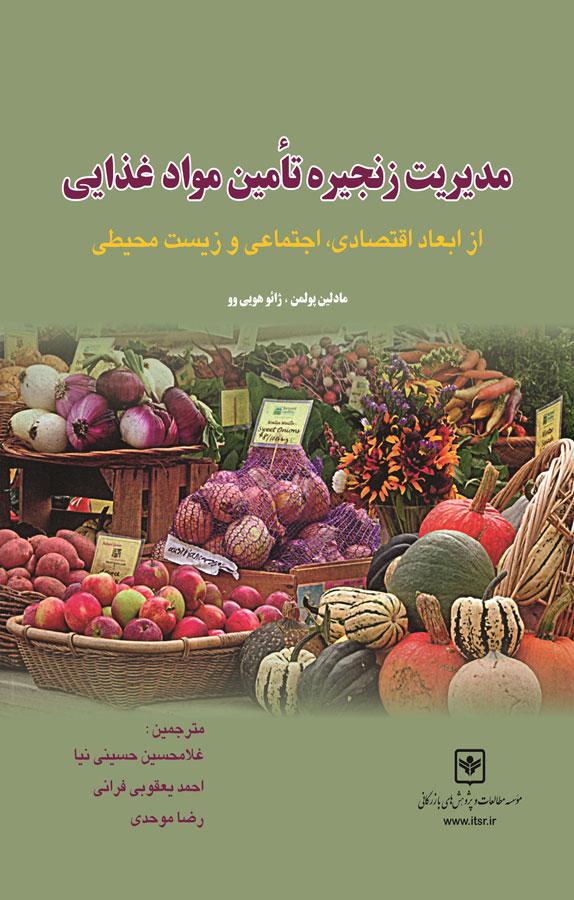 مدیریت زنجیره تأمین مواد غذایی