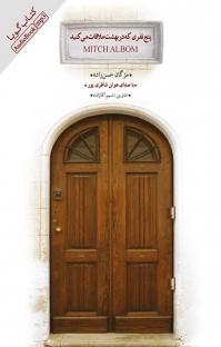 کتاب صوتی پنج نفری که در بهشت ملاقات میکنید