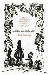کتاب صوتی آلیس در سرزمین عجایب