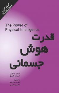 کتاب صوتی قدرت هوش جسمانی