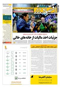 مجله هفتهنامه اقتصاد برتر شماره ۶۴۸