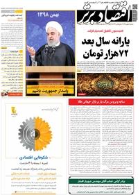 مجله هفتهنامه اقتصاد برتر شماره ۶۴۹