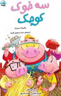 کتاب صوتی سه خوک کوچولو
