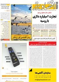 مجله هفتهنامه اقتصاد برتر شماره ۶۵۰
