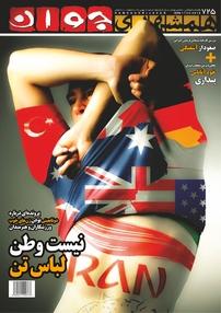 مجله هفتهنامه همشهری جوان - شماره ۷۲۵