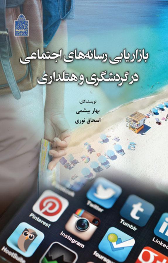 بازاریابی رسانههای اجتماعی در گردشگری و هتلداری