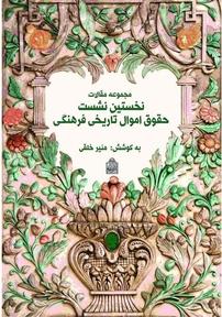 مجموعه مقالات نخستین نشست حقوق اموال تاریخی فرهنگی