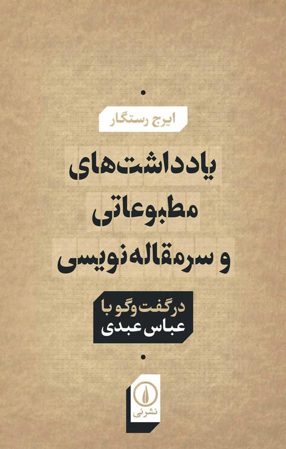 یادداشتهای مطبوعاتی و سرمقاله نویسی