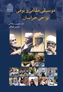 موسیقی مقامی و بومی نواحی خراسان