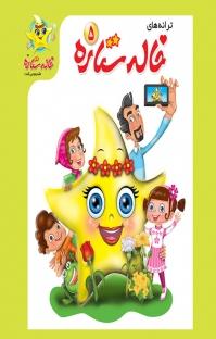 کتاب صوتی مجموعه ترانههای خاله ستاره ۵