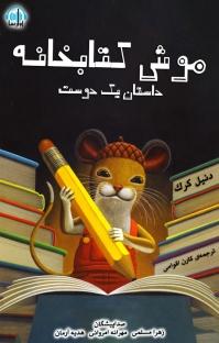 کتاب صوتی موش کتابخانه 