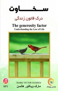 کتاب صوتی سخاوت