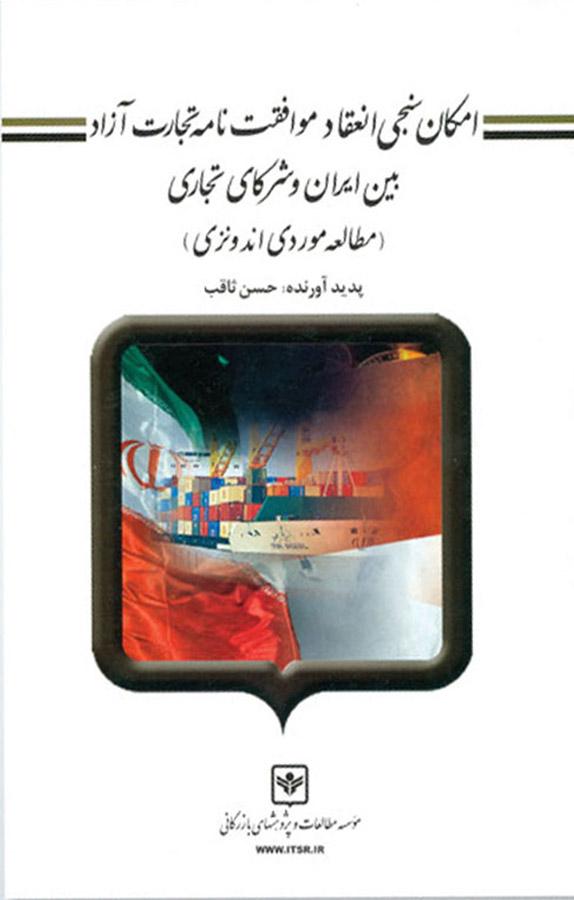 امکانسنجی انعقاد موافقتنامه تجارت آزاد بین ایران و شرکای تجاری