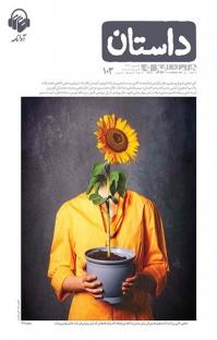 مجله همشهری داستان شماره ۱۰۳