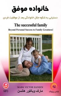 کتاب صوتی خانواده موفق