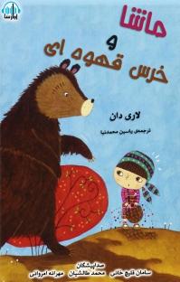 کتاب صوتی ماشا و خرس قهوهای