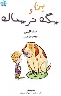کتاب صوتی بن و سگ ترسناک