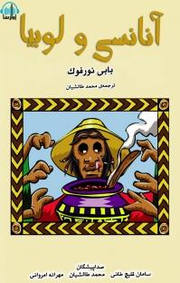کتاب صوتی آنانسی و لوبیا
