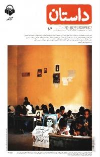 مجله همشهری داستان شماره ۱۰۴