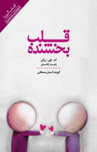 کتاب صوتی قلب بخشنده