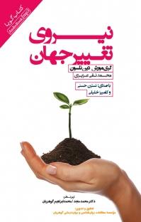 کتاب صوتی نیروی تغییر جهان