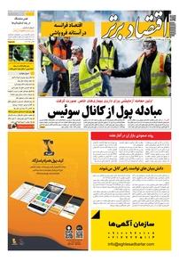مجله هفتهنامه اقتصاد برتر شماره ۶۵۲