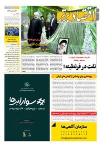 مجله هفتهنامه اقتصاد برتر شماره ۶۵۳