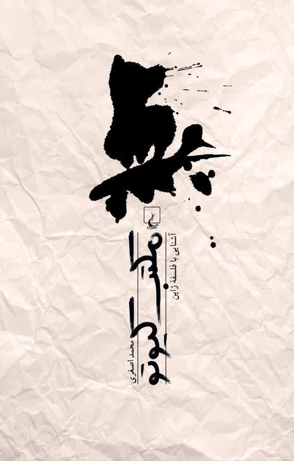 مکتب کیوتو