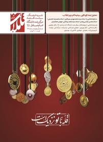 مجله دو فصلنامه تاملات رشد - شماره ۴