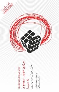 کتاب صوتی سرزمین عجایب بیرحم و ته دنیا
