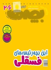 مجله دوهفتهنامه همشهری بچهها - شماره ۲۰۶
