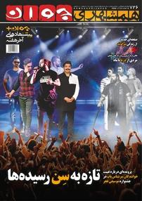 مجله هفتهنامه همشهری جوان - شماره ۷۲۶