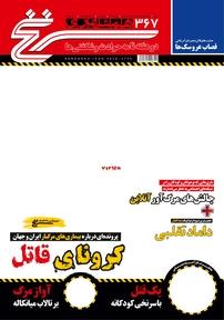 مجله دوهفتهنامه سرنخ - شماره ۳۶۷