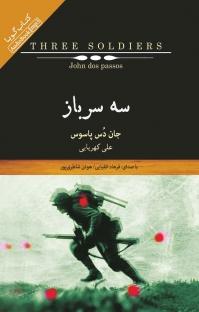 کتاب صوتی سه سرباز