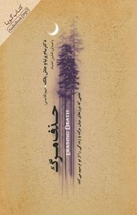 کتاب صوتی حذف مرگ
