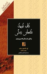 کتاب صوتی کتاب کوچک نکتههای زندگی