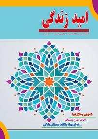 مجله ماهنامه امید زندگی - شماره ۹