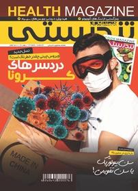 مجله ماهنامه تندرستی - شماره ۲۱۳