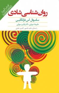 کتاب صوتی روانشناسی شادی