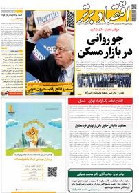 مجله هفتهنامه اقتصاد برتر شماره ۶۶۰
