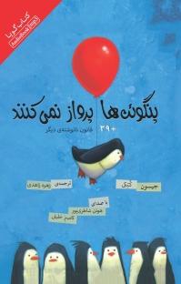 کتاب صوتی پنگوئنها پرواز نمیکنند
