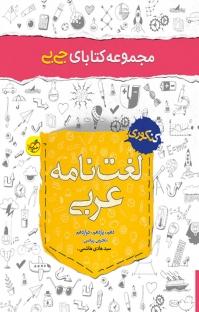 کتاب مجموعه کتابای جیبی لغتنامه عربی